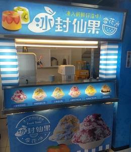 冰封仙果冰品