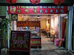 寧夏鄭記台南碗粿