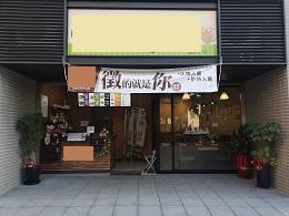 知名早午餐店