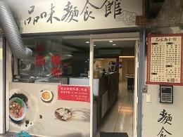 品味麵食館