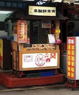 粉味車輪餅(大同店)